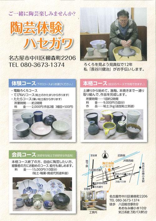 【陶芸体験】長谷川健治さんの陶芸教室の画像
