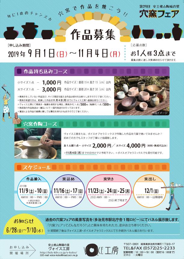【陶芸体験】2019年穴窯フェアのお知らせの画像