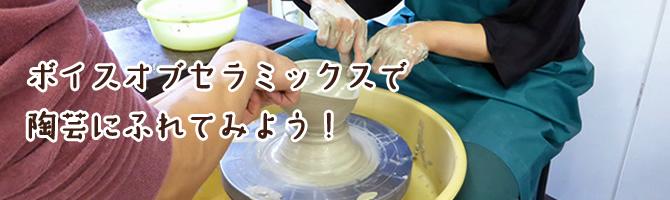 ボイスオブセラミックスで 陶芸にふれてみよう!
