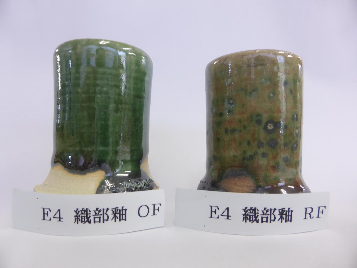 【セール】粉末釉薬2㎏ ③